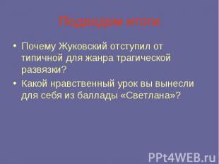 Подведем итоги Почему Жуковский отступил от типичной для жанра трагической развя