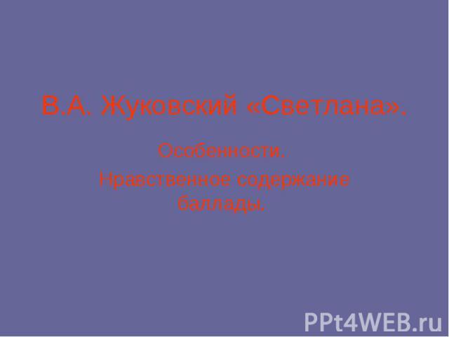В.А. Жуковский «Светлана» Особенности. Нравственное содержание баллады.