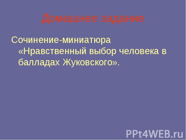 Домашнее задание Сочинение-миниатюра «Нравственный выбор человека в балладах Жуковского».