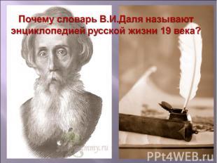 Почему словарь В.И.Даля называют энциклопедией русской жизни 19 века?