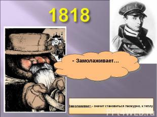 1818 - Замолаживает… Замолаживает – значит становиться пасмурно, к теплу.
