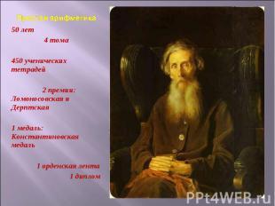 Простая арифметика 50 лет 4 тома 450 ученических тетрадей 2 премии: Ломоносовска