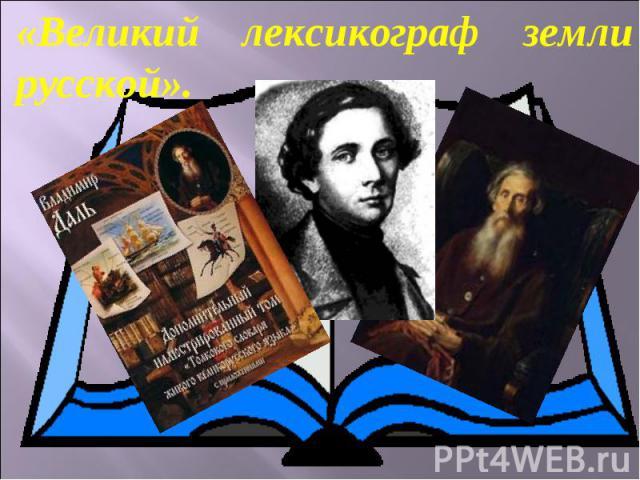 Великий лексикограф земли русской