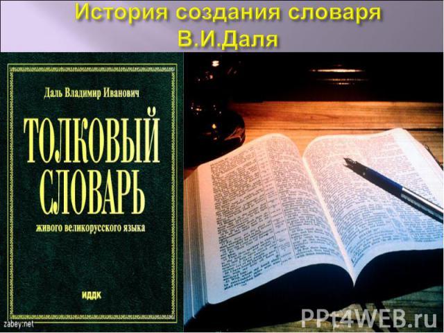 История создания словаря В.И.Даля