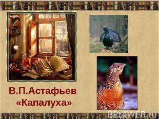В.П.Астафьев «Капалуха»