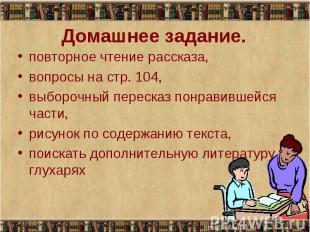Домашнее задание. повторное чтение рассказа, вопросы на стр. 104, выборочный пер