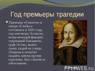 Год премьеры трагедии Премьера «Гамлета» в театре «Глобус» состоялась в 1601 год