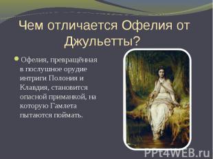 Чем отличается Офелия от Джульетты? Офелия, превращённая в послушное орудие интр