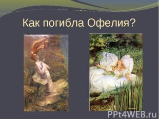 Как погибла Офелия?