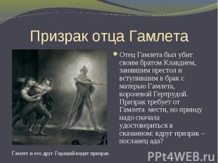 Призрак отца Гамлета Отец Гамлета был убит своим братом Клавдием, занявшим прест