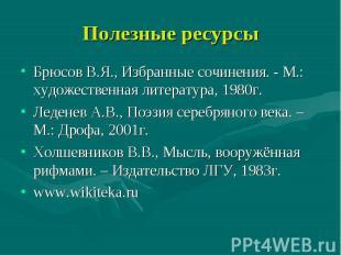 Полезные ресурсы Брюсов В.Я., Избранные сочинения. - М.: художественная литерату