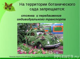На территории ботанического сада запрещается: стоянка и передвижение индивидуал