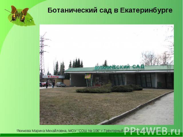 Ботанический сад в Екатеринбурге