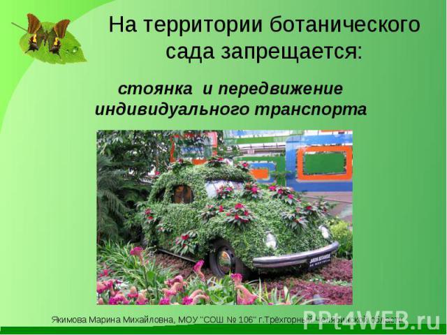 На территории ботанического сада запрещается: стоянка и передвижение индивидуального транспорта
