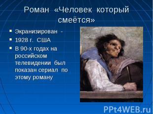 Роман «Человек который смеётся» Экранизирован - 1928 г. США В 90-х годах на росс