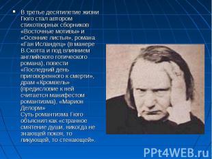 В третье десятилетие жизни Гюго стал автором стихотворных сборников «Восточные м