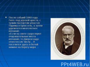 После собыий 1848 года Гюго, под угрозой ареста, с чужим паспортом уехал из Пари