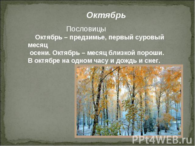 Октябрь Пословицы Октябрь – предзимье, первый суровый месяц осени. Октябрь – месяц близкой пороши. В октябре на одном часу и дождь и снег.
