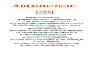 Использованные интернет-ресурсы http://image.subscribe.ru/group/uploads/uh/uhod-