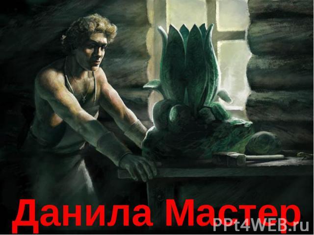 Данила Мастер