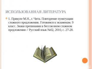 Использованная литература 1. Прикуле М.Н., г. Чита. Повторение пунктуации сложно