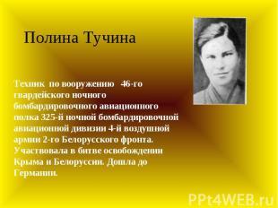 Полина Тучина Техник по вооружению46-го гвардейского ночного бомбардировочно