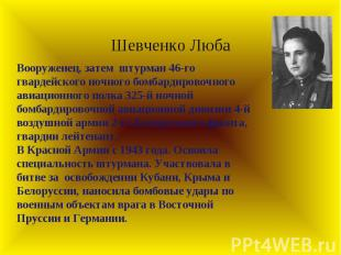 Шевченко Люба Вооруженец, затемштурман 46-го гвардейского ночного бомбардирово