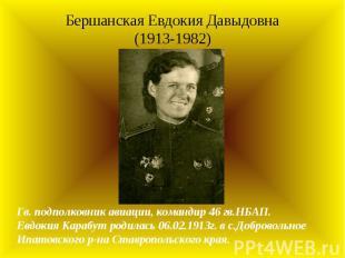 Бершанская Евдокия Давыдовна (1913-1982)Гв. подполковник авиации, командир 46 гв