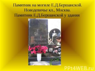 Памятник на могиле Е.Д.Бершанской. Новодевичье кл., Москва. Памятник Е.Д.Бершанс