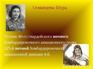 Османцева ШураТехник 46-го гвардейского ночного бомбардировочного авиационного п