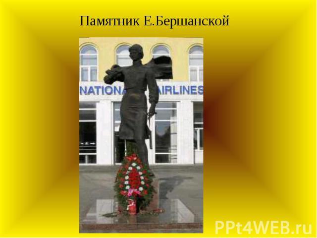 Памятник Е.Бершанской