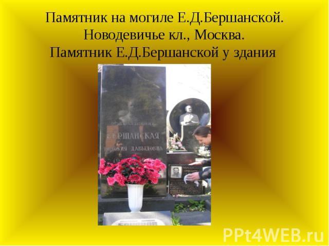 Памятник на могиле Е.Д.Бершанской. Новодевичье кл., Москва. Памятник Е.Д.Бершанской у здания