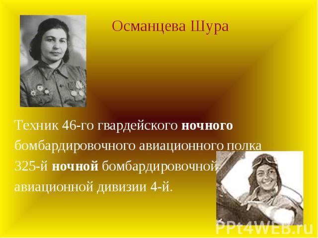 Османцева ШураТехник 46-го гвардейского ночного бомбардировочного авиационного полка 325-й ночной бомбардировочной авиационной дивизии 4-й.