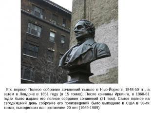 Его первое Полное собрание сочинений вышло в Нью-Йорке в 1848-50 гг., а затем в