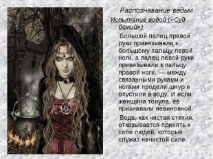 Распознавание ведьм Испытание водой («Суд божий») Большой палец правой руки прив