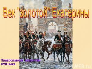 """Век """"золотой"""" Екатерины Православное искусство XVIII века"""