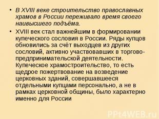 В XVIII веке строительство православных храмов в России переживало время своего
