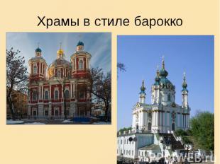 Храмы в стиле барокко