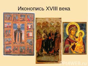 Иконопись XVIII века