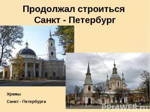 Продолжал строиться Санкт - Петербург Храмы Санкт - Петербурга