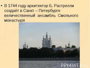 В 1744 году архитектор Б. Растрелли создаёт в Санкт – Петербурге величественный