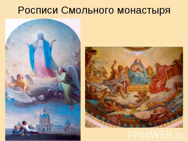 Росписи Смольного монастыря