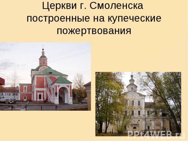Церкви г. Смоленска построенные на купеческие пожертвования