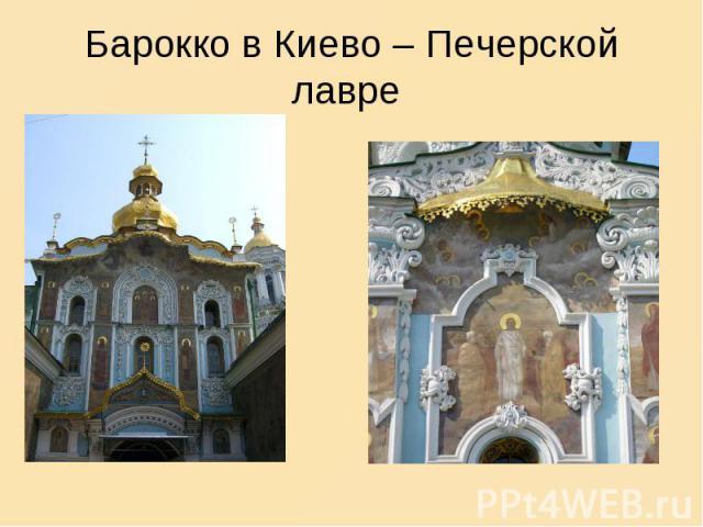 Барокко в Киево – Печерской лавре
