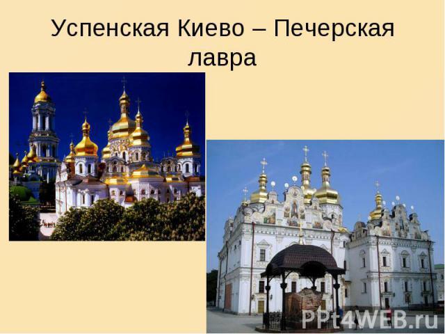 Успенская Киево – Печерская лавра