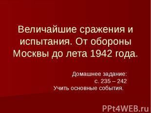 Величайшие сражения и испытания. От обороны Москвы до лета 1942 года Домашнее за