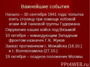 Важнейшие событияНачало – 30 сентября 1941 года: попытка взять столицу при помощ