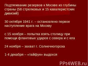 Подтягивание резервов к Москве из глубины страны (58 стрелковых и 15 кавалеристс