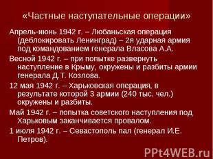 «Частные наступательные операции»Апрель-июнь 1942 г. – Любаньская операция (дебл