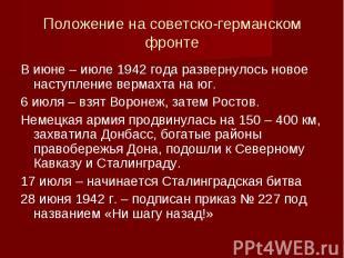 Положение на советско-германском фронтеВ июне – июле 1942 года развернулось ново